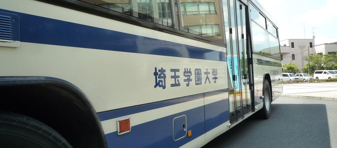 埼玉学園大学スクールバス
