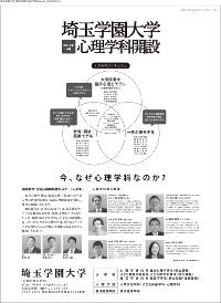 2016年10月25日(火)朝日新聞(東京本社版・朝刊)アイキャッチ