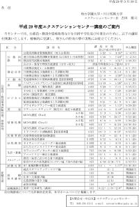 平成29年度エクステンションセンター講座のご案内_eye
