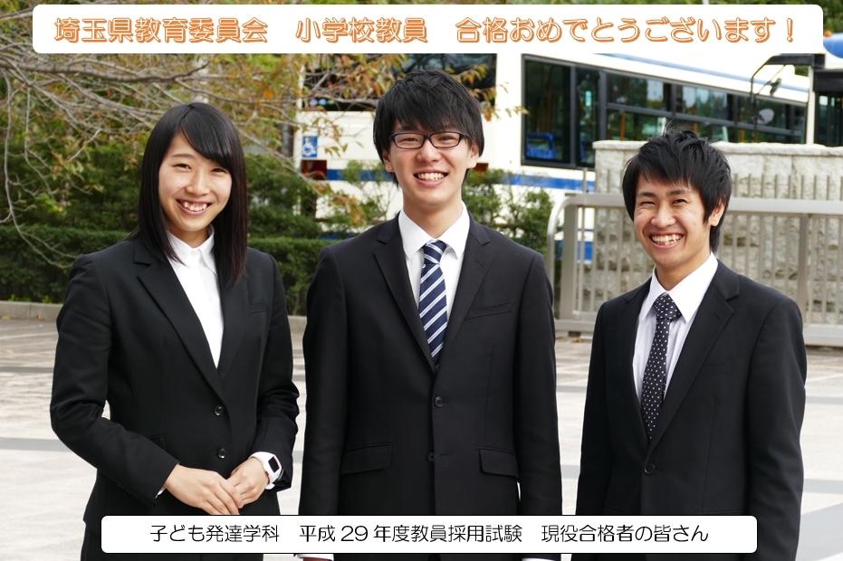 h29_kyoin_gokaku_L_v2