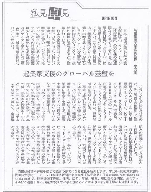 2017年12月27日(水)日本経済新聞朝刊