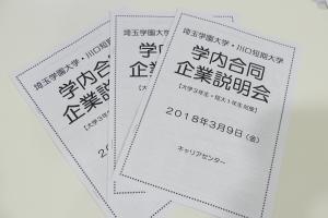 02学内合同企業説明会