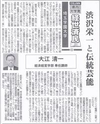 2018年12月13日_大江清一専任講師_埼玉新聞