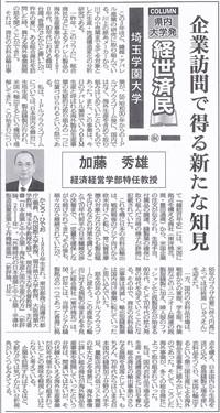 2019年1月17日_加藤秀雄_埼玉新聞