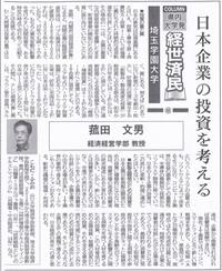 2019年2月14日_菰田文男教授_埼玉新聞
