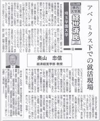 2019年3月14日_奥山忠信教授_埼玉新聞
