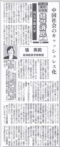 2019年4月20日_張英莉教授_埼玉新聞