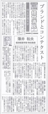 2019年7月11日_薄井和夫教授_埼玉新聞
