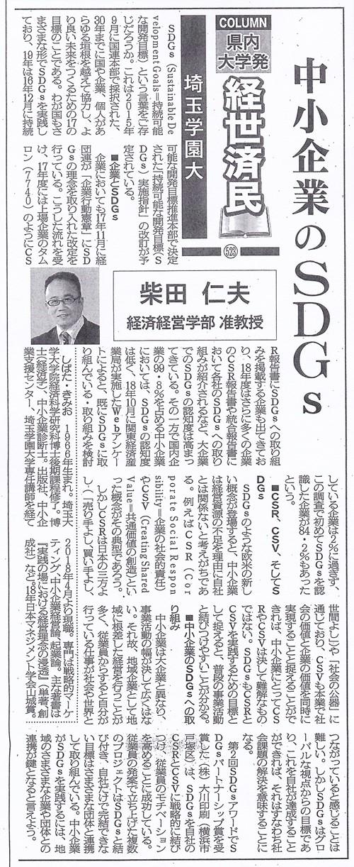 2019年8月8日_柴田仁夫准教授_埼玉新聞