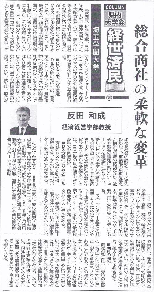 2021年8月3日_反田和成教授_埼玉新聞
