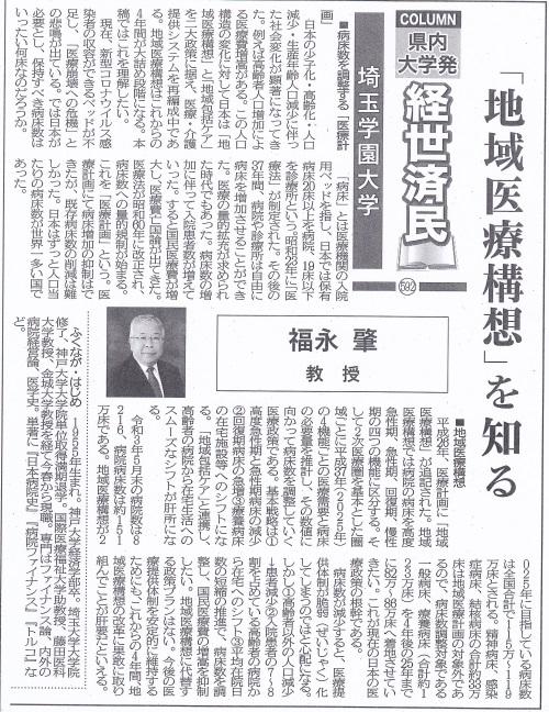 2021年9月16日_福永肇教授_埼玉新聞