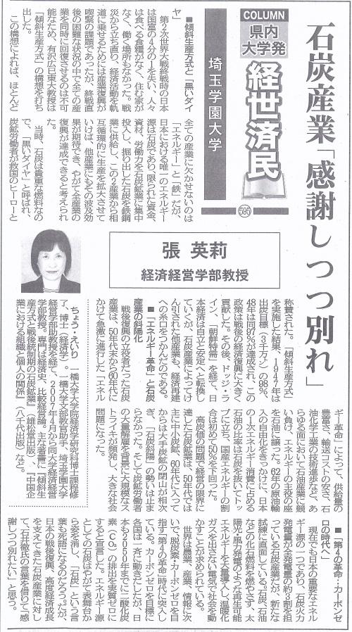 2021年10月14日_張英莉教授_埼玉新聞